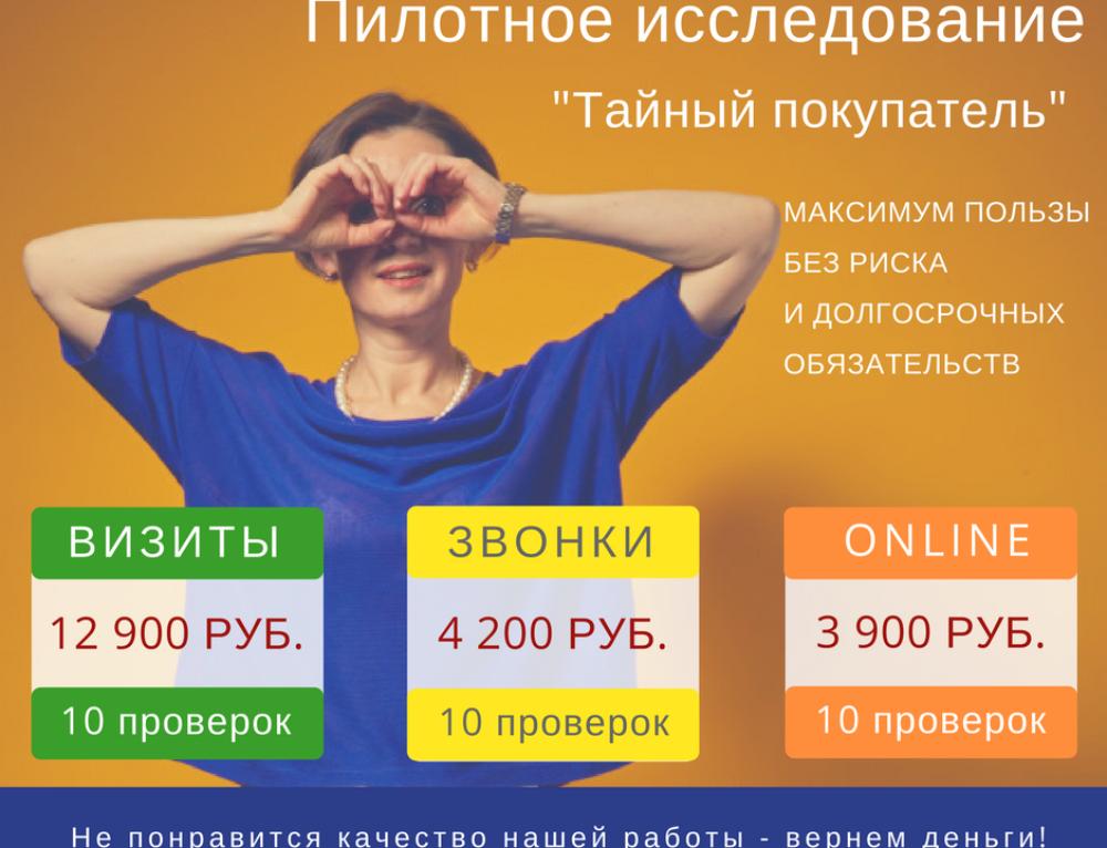Пилотный проект «Тайный покупатель»_КЛЮЧ НА СТАРТ!